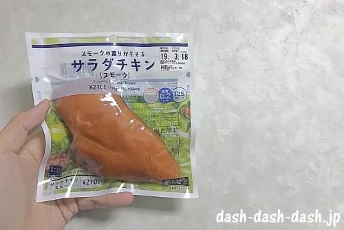 サラダチキン(スモーク・ローソン)