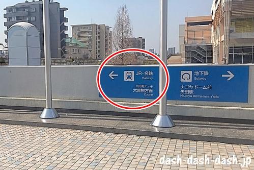 矢田南デッキへの案内看板01