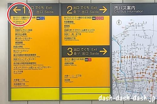 地下鉄名城線ナゴヤドーム前矢田駅出口案内