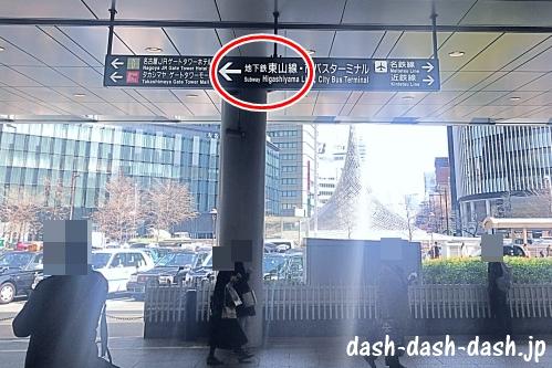 名古屋駅(地下鉄東山線への案内)