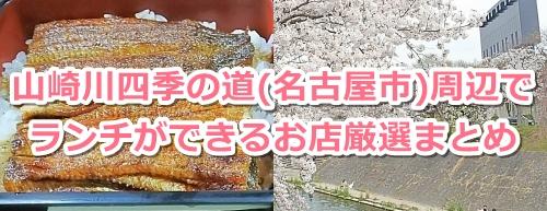 山崎川四季の道周辺ランチ(うなぎと桜)
