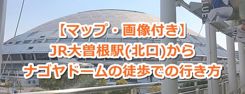 JR大曽根駅(北口)からナゴヤドームの徒歩での行き方00