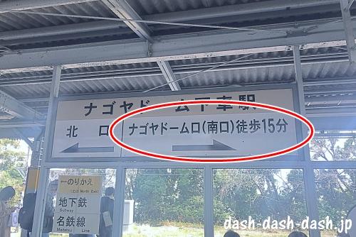 大曽根駅ホーム(南口[ナゴヤドーム口]への案内看板)