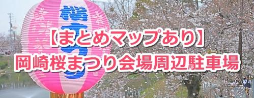 岡崎桜まつり会場周辺駐車場00