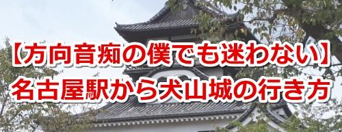 名古屋駅から犬山城の行き方00