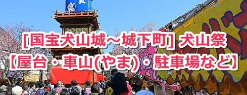 犬山祭(屋台・車山・桜)00