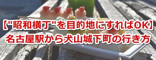 名古屋駅から犬山城下町の行き方00