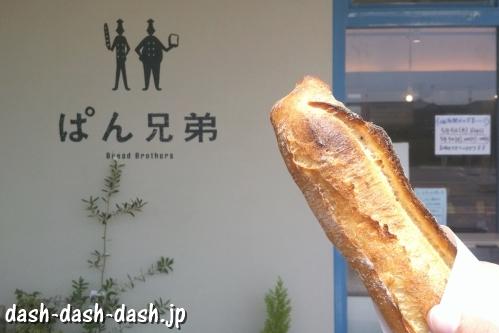 ぱん兄弟(名古屋市天白区)のバゲット