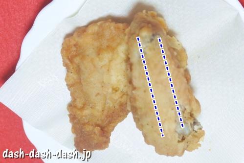 ウイング(手羽)の上手な食べ方01(ケンタッキーオリジナルチキン)