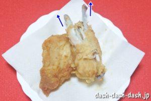 ウイング(手羽)の上手な食べ方02(ケンタッキーオリジナルチキン)