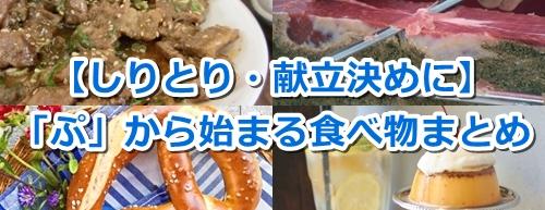 ぷから始まる食べ物まとめ