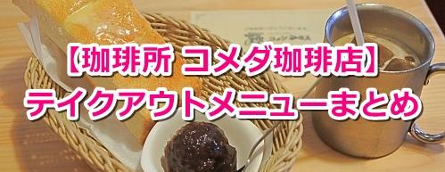 コメダ珈琲店テイクアウト(持ち帰り)メニューまとめ