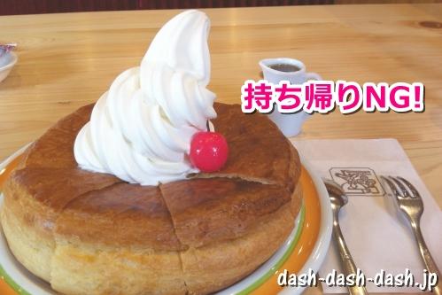 シロノワール(コメダ珈琲店・テイクアウト不可)