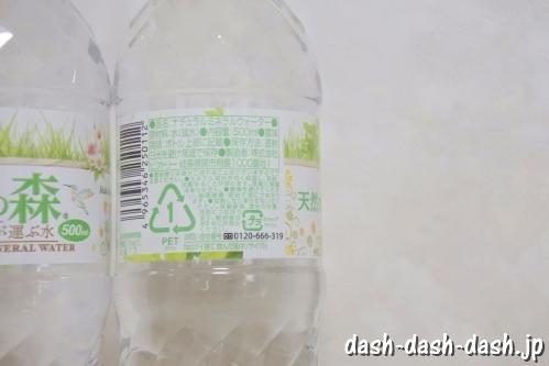 天然水ピュアの森の栄養成分(硬度・pH)