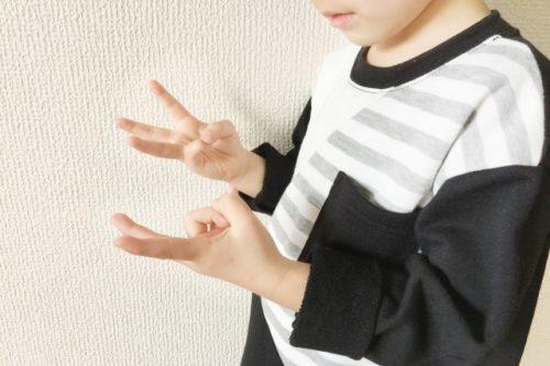 指を使って足し算を頑張る子ども
