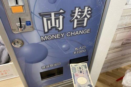 両替機とお札