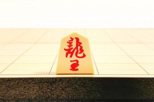 竜王(龍王・将棋の駒)
