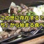 「ぢ」から始まる食べ物