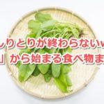 「ん」から始まる食べ物まとめ